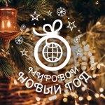 Мировой Новый год в Экспофоруме-6