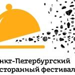 СПб ресторанный фест-1