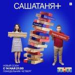 СашаТаня-новый сезон-1