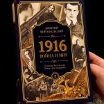 Миропольский-презентация книги-1