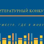 литературный конкурс(1)