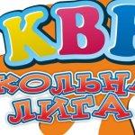 1551072139_shkolnaya-liga-kvn
