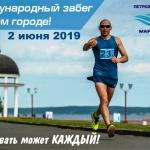 марафон(3)