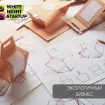 White Night Startup 2019